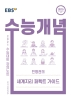 고등 민병권의 세계지리 퍼펙트 가이드(2021 수능대비)(EBS 수능개념 강의노트)