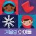 겨울의 아이들(보드북)(양장본 HardCover)