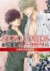 [해외]SUPER LOVERS 15 小冊子付き特裝版