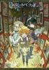 [보유]約束のネバ-ランド ART BOOK WORLD【愛藏版コミックス】