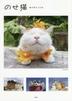 [해외]のせ猫 ありがとうシロ