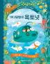 바다 탐험대 옥토넛: 깊고 넓은 신비한 바다 여행(양장본 HardCover)