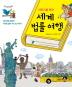 세계 법률 여행(어린이를 위한)(토토 생각날개 36)(양장본 HardCover)
