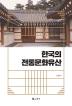 한국의 전통문화유산