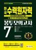 2021 하반기 All-New 한국수력원자력 NCS&일반상식 봉투모의고사 7회분+무료동영상(NCS특강)(개정판 9판)
