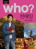 Who? 전태일(한국사 Who 9)(양장본 HardCover)
