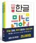 뮤고랑 한글 1-3권 세트(전3권)
