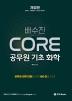 배수진 CORE 공무원 기초 화학(개정판)