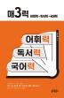 매3력: 어휘력+독서력+국어력