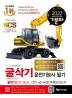 굴삭기운전기능사 필기(2021)(기분파)