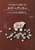 [해외]かぎ針編みと刺繡で描くルナヘヴンリィの小さなお花の動物たち