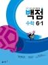 동아 백점 초등 수학 6-1(2022)