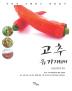 고추 유기재배(자연과 소통하는 희망농서 시리즈)