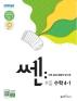 초등 수학 4-1(2020)(쎈)