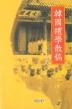 한국예학산고