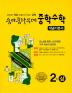 중학 수학 중2(상) 개념기본서(2020)(숨마쿰라우데)