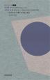 건축과 풍화(아주까리수첩 1)(양장본 HardCover)