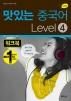 맛있는 중국어 Level. 4(워크북)(New)(맛있는 중국어 회화 시리즈 4)