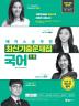 국어 추록 최신기출문제집(2018)(해커스 공무원)