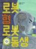 로봇 형 로봇 동생(큰곰자리 49)(양장본 HardCover)