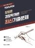 장정훈 경찰학개론 최신기출문제(2019)(개정증보판)