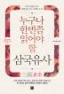 누구나 한번쯤 읽어야 할 삼국유사(삶을 일깨우는 고전산책 시리즈 8)