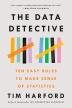 [보유]The Data Detective