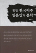 한말 한국이주 일본인과 문학(양장본 HardCover)