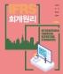IFRS 회계원리(10판)(양장본 HardCover)