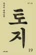 토지. 19(5부 4권)(양장본 HardCover)
