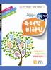 초등국어 독해력 비타민(5단계)(2011)