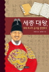 세종 대왕(역사를 바꾼 인물들 4)(양장본 HardCover)