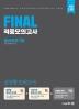 Final 적중모의고사 물리추론 7회(봉투)(개정판 12판)