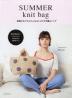[해외]SUMMER KNIT BAG 春夏の絲でかんたん&おしゃれな手編みバッグ