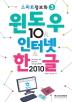 윈도우 10&인터넷&한글 2010(스마트정보화 3)