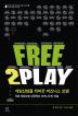 Free2Play 게임산업을 뒤바꾼 비즈니스 모델(에이콘 게임 개발 프로그래밍 시리즈 34)