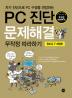 PC진단 문제해결 무작정 따라하기: 윈도우7 개정판(CD1장포함)(무작정따라하기 218)