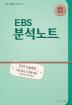 고등 국어영역(2019 수능대비)(EBS 분석노트)
