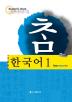 �� �ѱ���. 1(CHAM KOREAN 1)