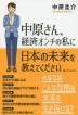 [해외]中原さん,經濟オンチの私に日本の未來を敎えてください