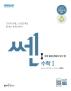 고등 수학1(2020)(쎈)