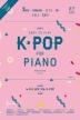 Joy쌤의 누구나 쉽게 치는 K-POP(초급편)