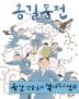 홍길동전(송언 선생님의 책가방고전 7)