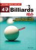 4구 Billiards 레슨