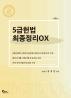 5급 헌법 최종정리OX(2판)