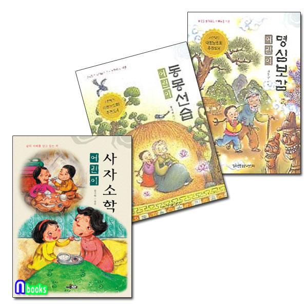 노트증정//한국독서지도회/어린이 고전 세트(전3권)/어린이사자소학.동몽선습.명심보감