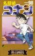[보유]名探偵コナン 98