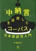 [해외]「中納言」を活用したコ-パス日本語硏究入