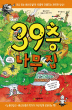 39�� ���� ��(Book Ŭ�� 456)(���庻 HardCover)