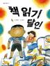 책 읽기 달인(봄봄 어린이 11)